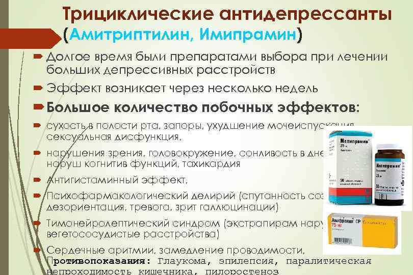 Антидепрессанты без рецептов врачей: список лучших препаратов