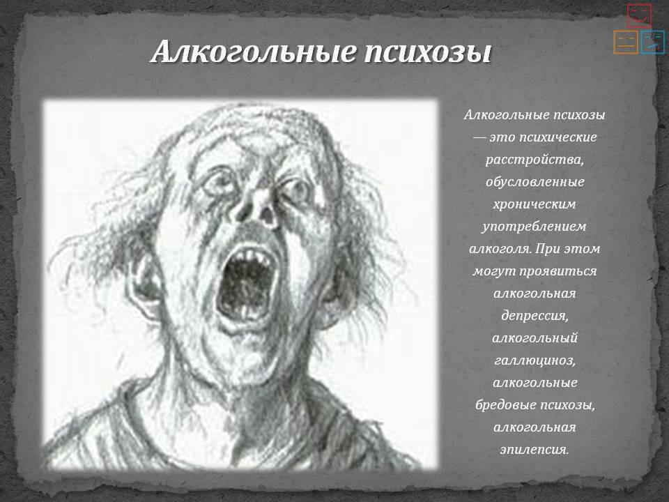 Депрессия при шизофрении: особенности течения