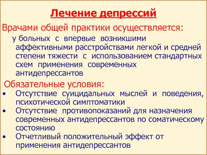 Лечение депрессии киев, луцк.