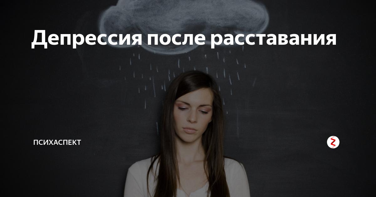 Депрессия после расставания с любимым человеком: сколько длится и как побыстрее выйти