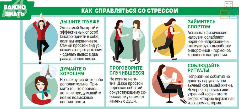 Эффективные народные методы борьбы со стрессом и нервами