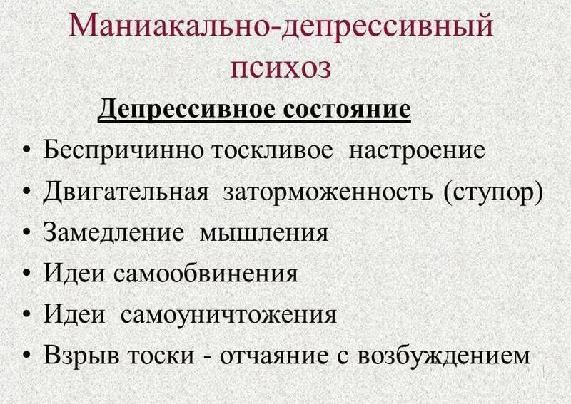 Лечение психопатии в москве