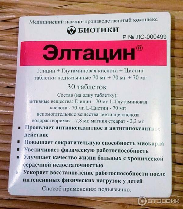 Глицин: стоимость, состав препарата, отзывы людей после применения, инструкция