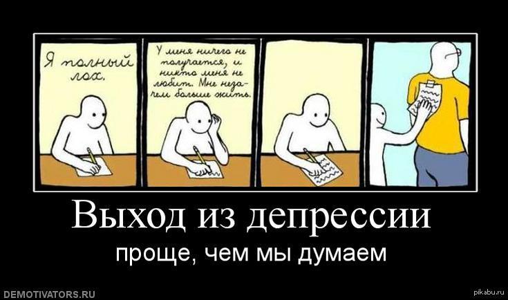 Депрессия: что делать, если ничего не хочется