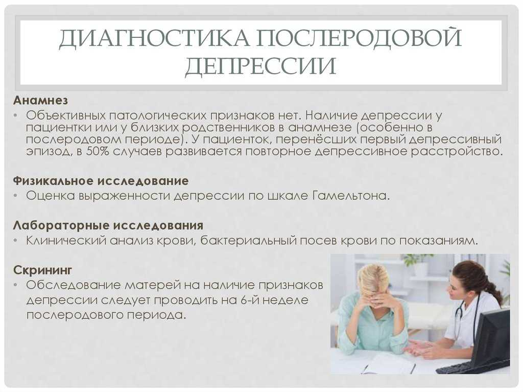 Лечение депрессии: отзывы о клиниках новосибирска