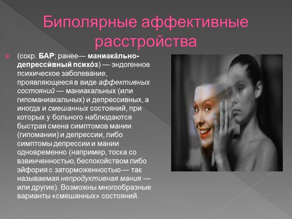 Скрытая боль у психопата. источники скрытого страдания психопата