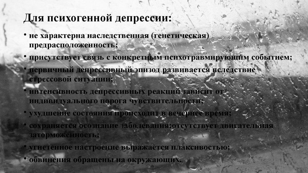 Эндогенная депрессия - лечение, симптомы, причины