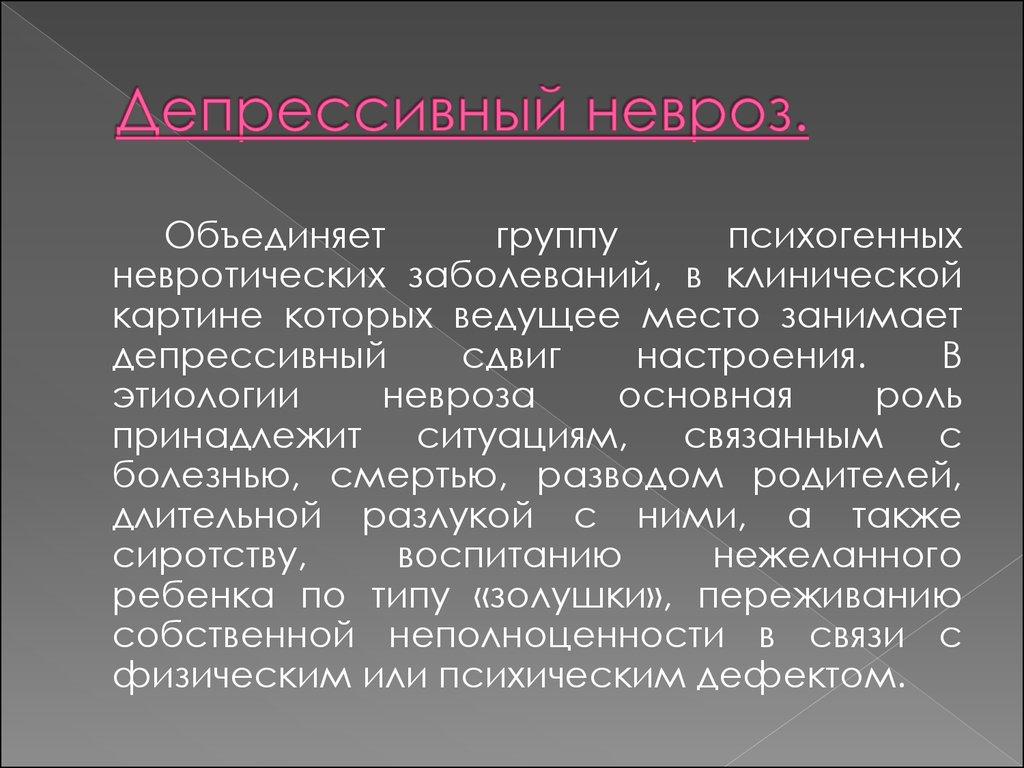 Невротическая депрессия - лечение в москве, симптомы и причины, запись на прием и консультацию