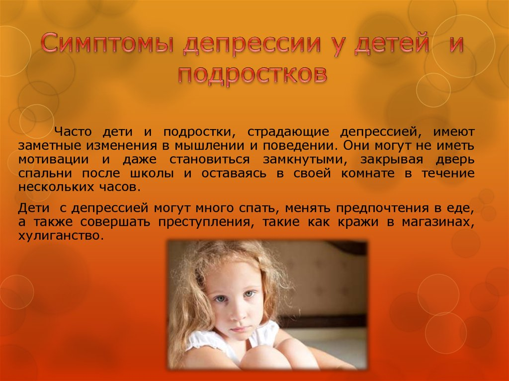 Депрессия у детей: симптомы, лечение