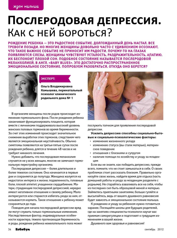 Послеродовая депрессия: причины, профилактика и лечение недуга