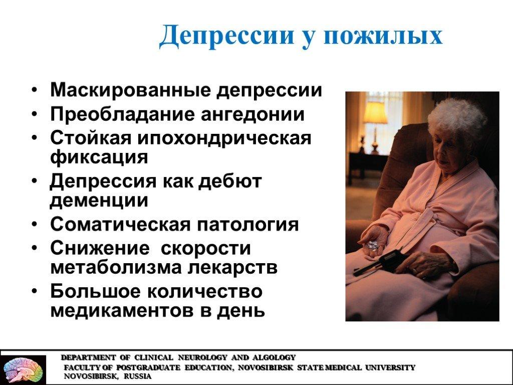 Депрессии у пожилых людей: лечение женщин и мужчин преклонного возраста