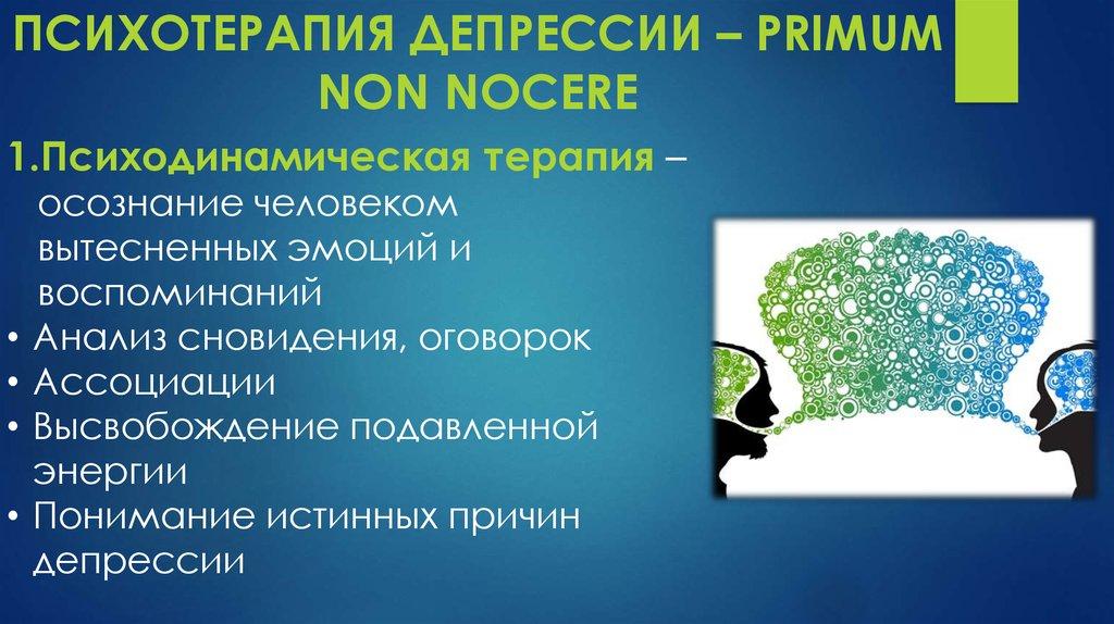 Психотерапевтические методы лечения депрессии
