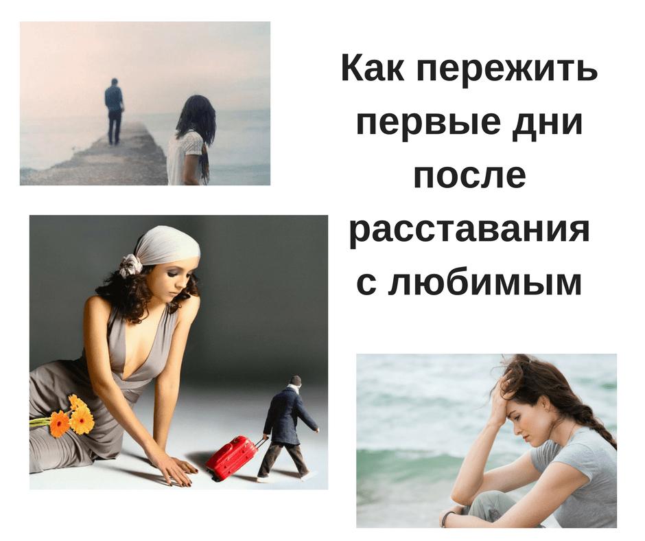 Как справиться с депрессией после разрыва отношений?