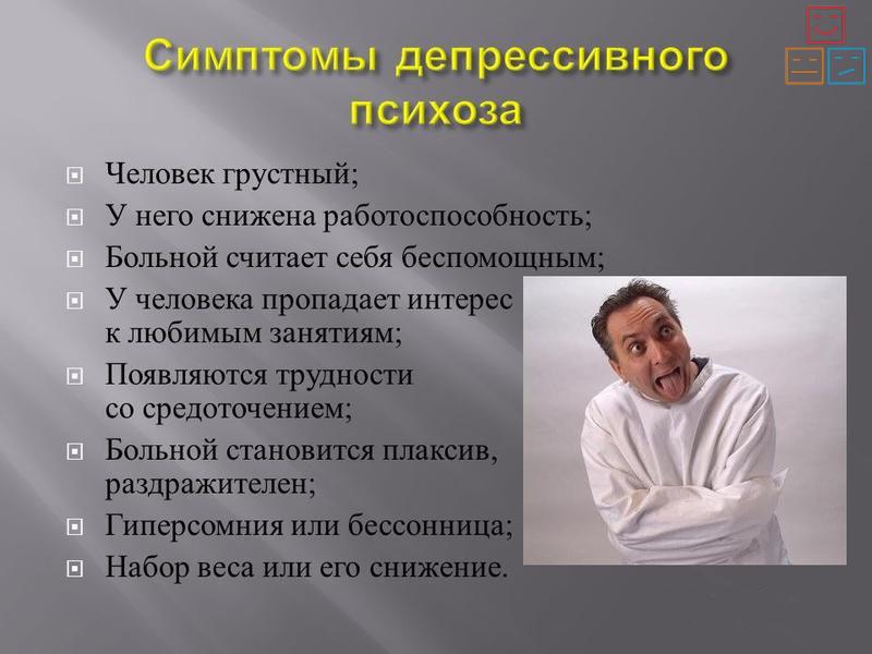 Тяжелая депрессия: симптомы, причины, лечение