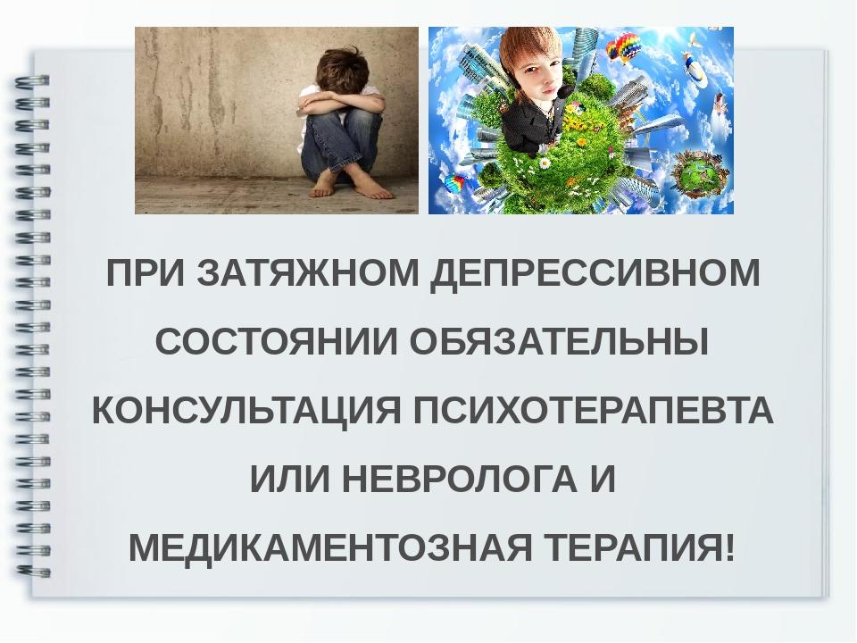 Депрессивный синдром - причины, симптомы, лечение