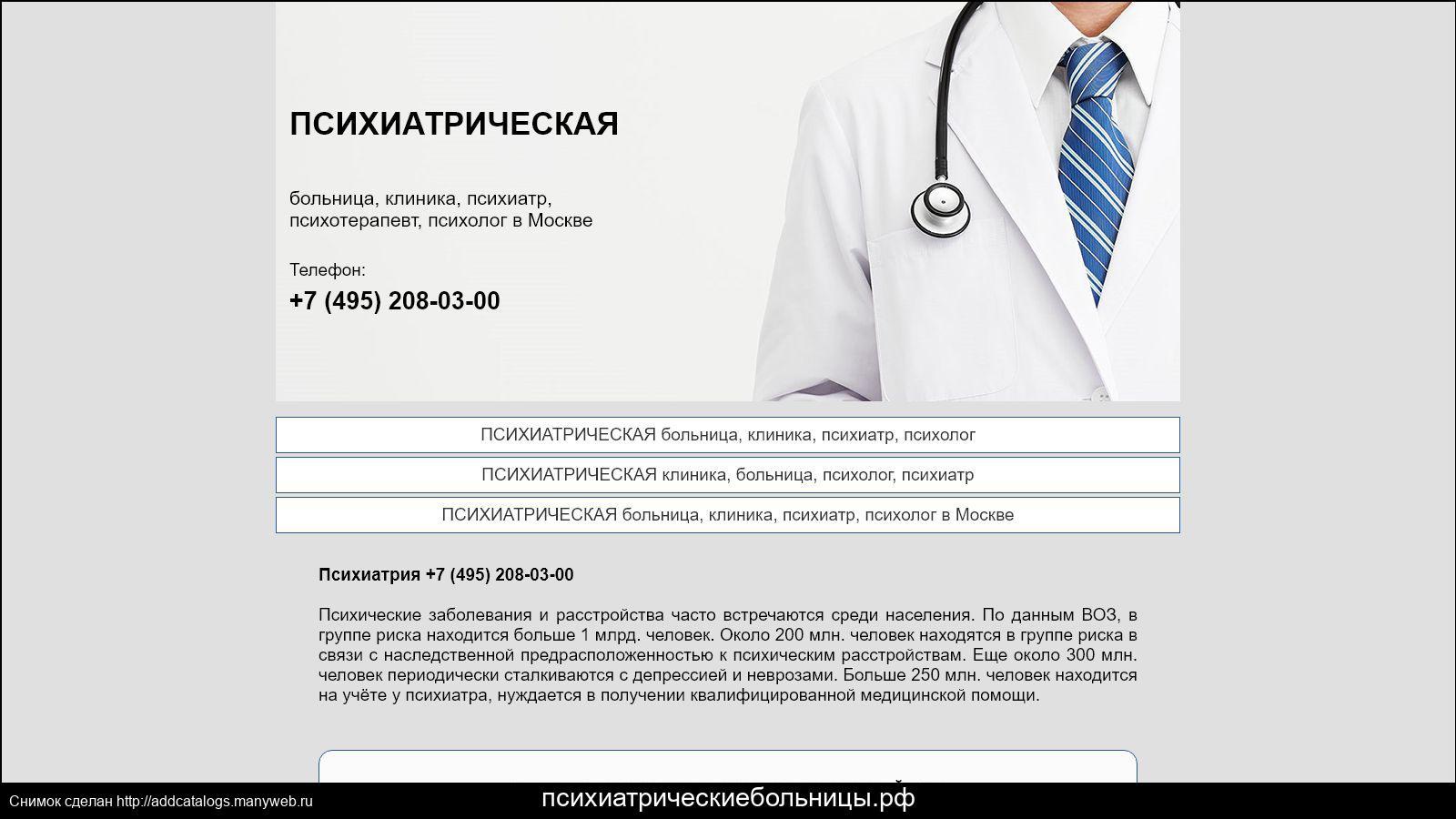 Отделение сексологии и терапии сексуальных дисфункций – московский нии психиатрии