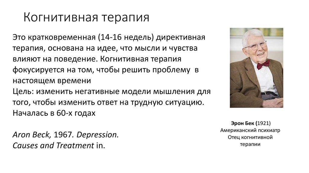 Значение психотерапии в лечении депрессий | глава 1. обзорная. | когнитивная терапия депрессии | медицинская литература | медицинский справочник