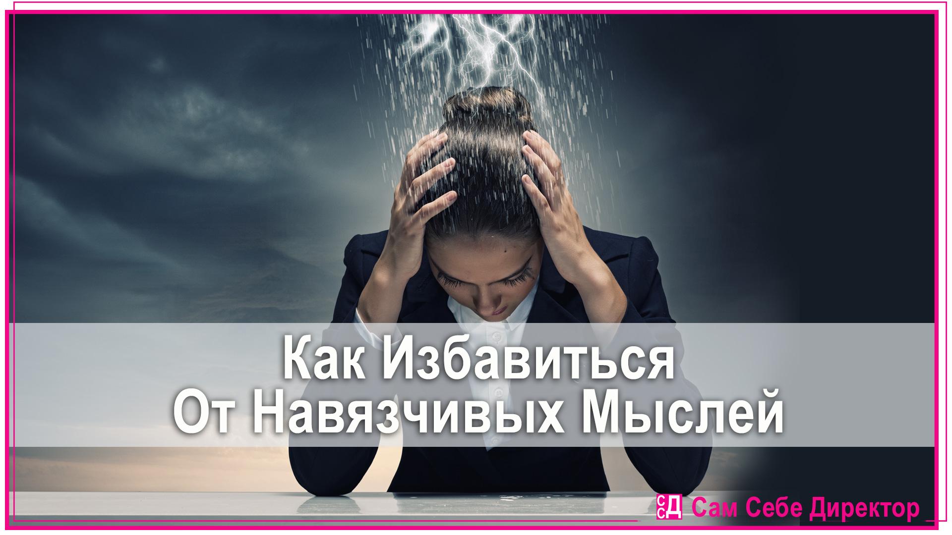 Как избавиться от навязчивых мыслей и страхов, лечение тревоги в голове самостоятельно