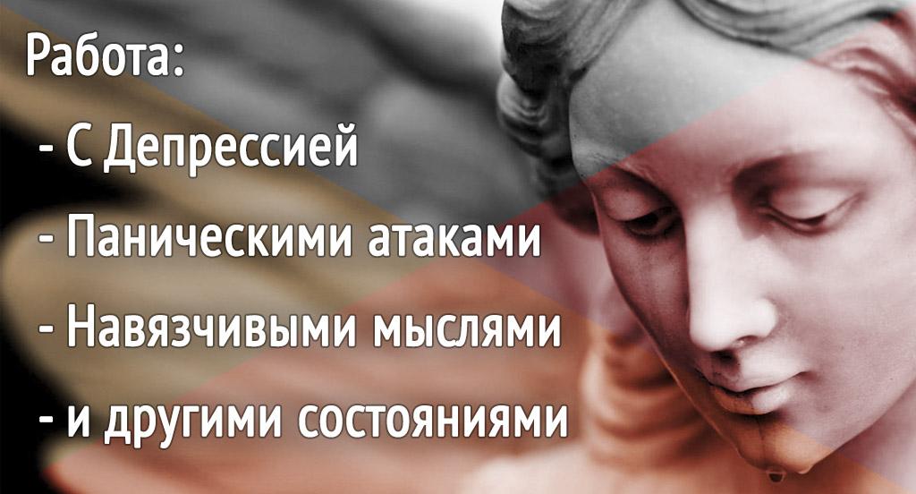 Психотерапия депрессии