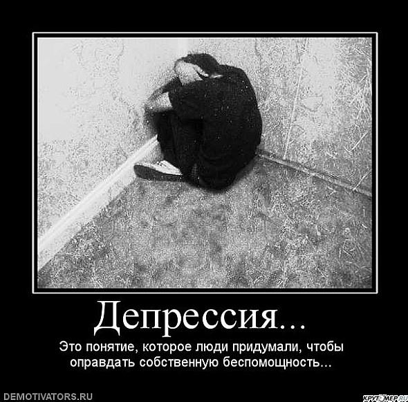 Депрессия имеет свой смысл
