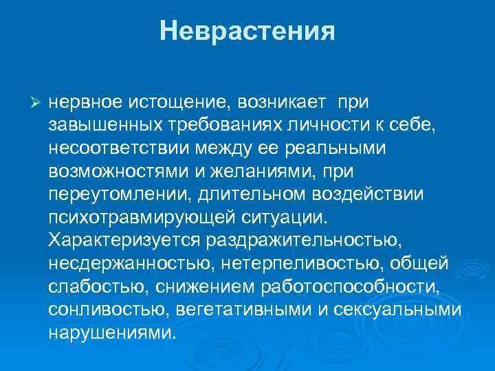 Что такое нервное истощение? истощение нервной системы: симптомы и лечение - sammedic.ru