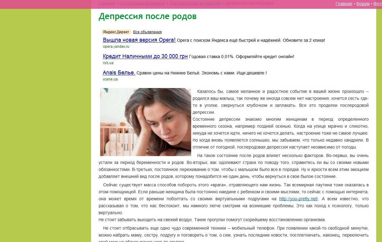 Симптомы и признаки послеродовой депрессии, сколько длится и как от нее избавиться
