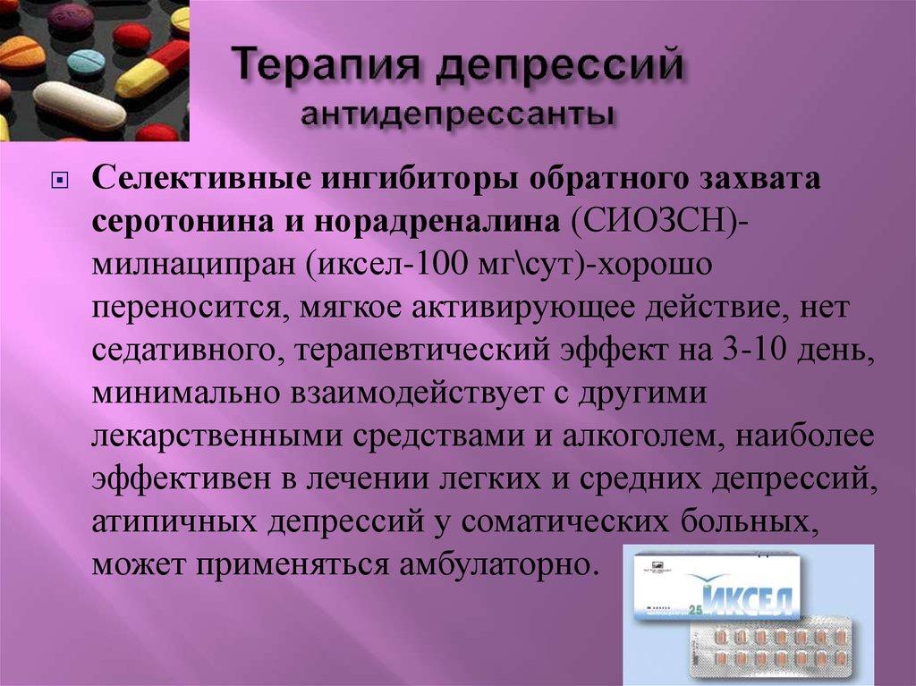 Лечение депрессии в москве