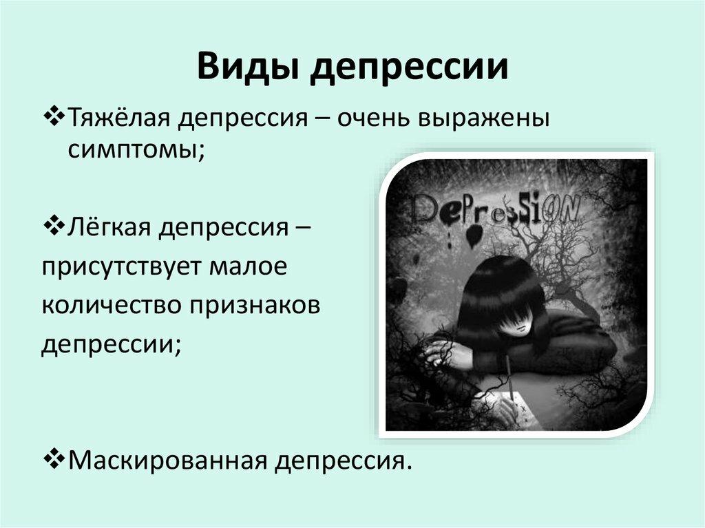 Глубокая депрессия — что это такое