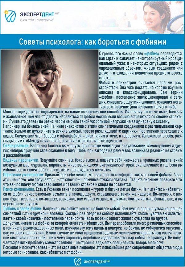 Комфортное лечение фобий — избавьтесь от страхов