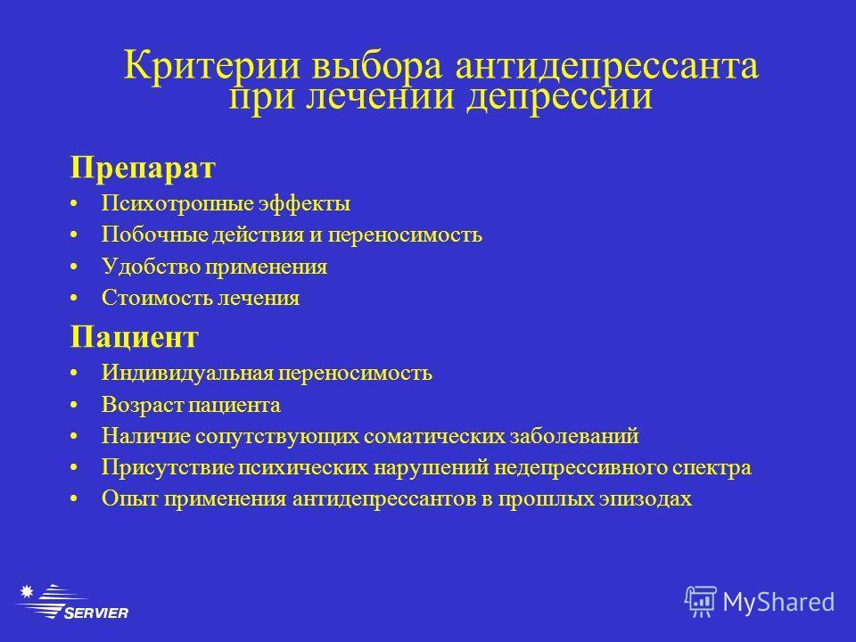 Лечение депрессии москва — брейн клиник лечение депрессии ✯ психотерапевтическая клиника москва