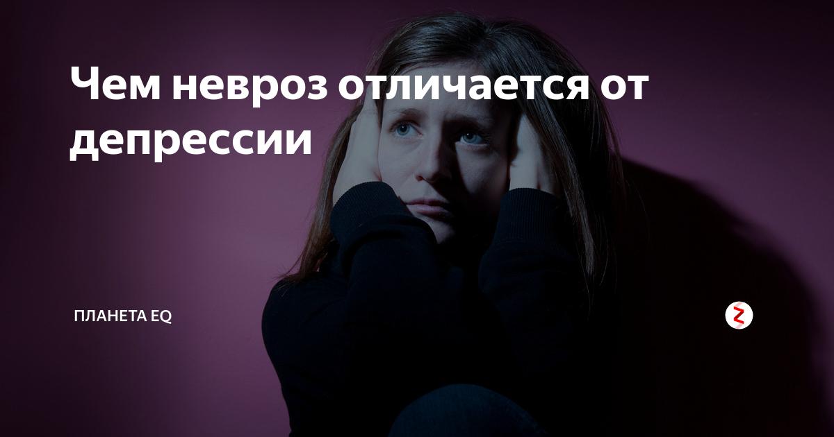 Депрессивный невроз – симптомы и лечение