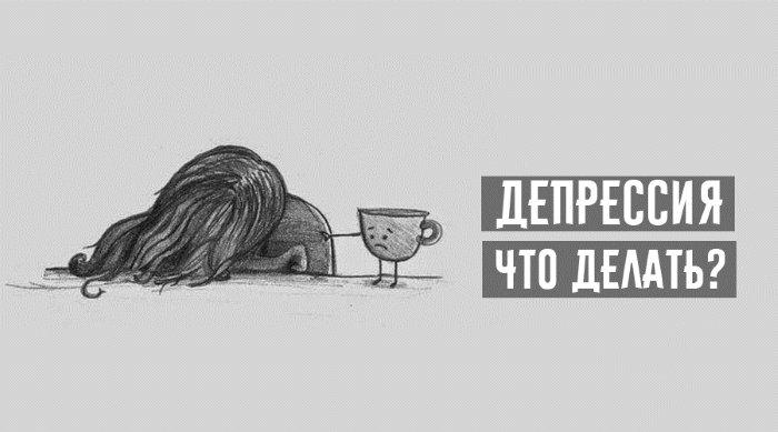 Как избавиться от депрессии самостоятельно как избавиться от депрессии самостоятельно — саморазвитие и самосовершенствование — nperov.ru | программа саморазвития, уроки медитации