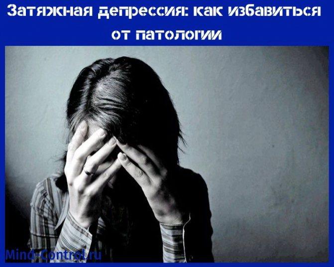 Как выйти из глубокой и затяжной депрессии