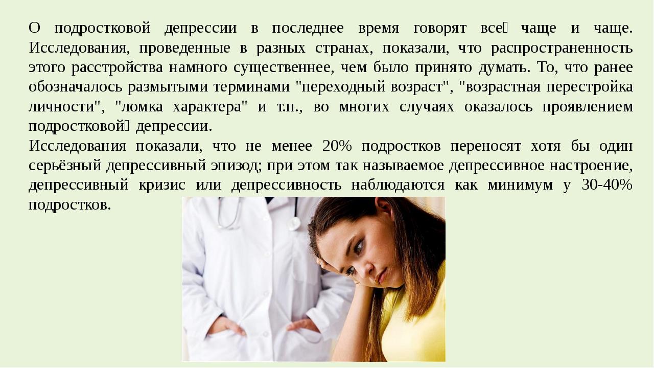 Лечение депрессии в домашних условиях: рекомендации психиатра