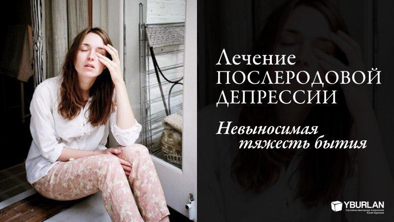 Депрессии: симптомы и лечение, как избавиться (выйти) из депрессии самостоятельно, профилактика депрессий