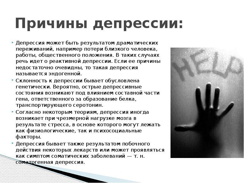 Эффективные советы психологов, как помочь человеку выйти из депрессии в домашних условиях